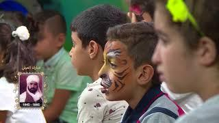 مع عمو يزيد  اليوم العالمي للتلوين  -  Maa  Amou Yazid journée du coloriage du 08 05 2018