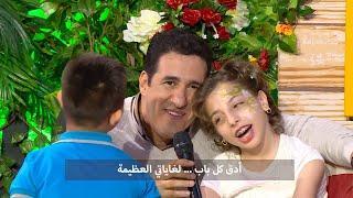 إعلان مع عمو يزيد الحلقة 15 الموسم 05 ل 03 ديسمبرالإحتياجات الخاصة Amou Yazid EP15 S05 du 03 12 2019