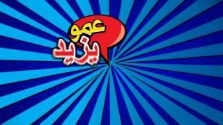 """""""مع عمو يزيد"""" بمدينة جيجل الجزء الثاني، Maa Amou Yazid Show 14 à Jijel 2eme partie  2016"""