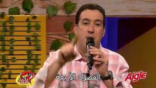 """Maa Amou Yazid"" chanson "" Les 4 Saisons "" -  أغنية  "" الفصول الأربعة ""  مع عمو يزيد"