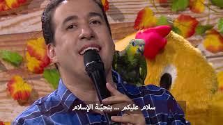 """عمو يزيد"""" الموسم 03 الحلقة11 اليوم العالمي التسامح Amou Yazid saison03 EP12 du 14 11 2017 tolerance"""