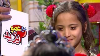 مع عمو يزيد الحلقة 11 الموسم 05 ليوم 05 نوفمبر Amou Yazid EP11 S05 du 05 novembre 2019