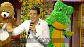 مع عمو يزيد الحلقة 18 الموسم 04  ليوم 25 ديسمبر 2018 Amou Yazid EP18 S04 du 25 décembre 2018