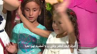مع عمو يزيد حلقة اليوم العالمي للاجئين -  Maa  Amou Yazid spéciale journée des réfugiés 26 06 2018