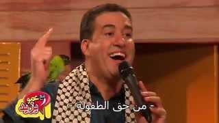 """Spot du concert pour les enfant du 20 novembre -""""Maa Amou Yazid"""" - """"مع عمو يزيد"""""""
