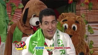 Maa Amou Yazid S04 EP45 du 02 juillet  2019  مع عمو يزيد الموسم 04 الحلقة 45 ل 02 07 عيد الإستقلال