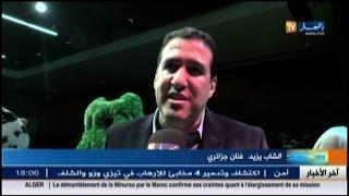 """Maa Amou Yazid"" -  مع عمو يزيد"" ENNAHAR 29 MARS 2016"