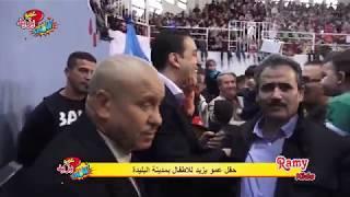 Show Amou Yazid a Blida 29 décembre 2017 حفل عمو يزيد بمدينة البليدة