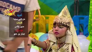 """عمو يزيد"""" الموسم 03 الحلقة 14 المولد النبوي Amou Yazid S03 EP14 du 28 11 2017 Mawlid"""