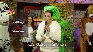 Maa Amou Yazid S04 EP25 du 12 février 2019 مع عمو يزيد الموسم 04 الحلقة 25 ليوم 12 فبراير