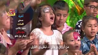 حصة مع عمو يزيد باليوم العالمي للصحة 10 أفريل  Maa Amou Yazid spéciale la santé