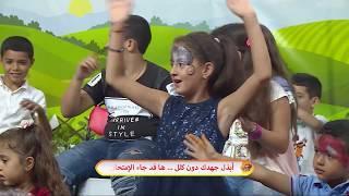 مع عمو يزيد الحلقة 39 الموسم 05 خاصة بشهر رمضان 19 ماي 2020 -  Amou Yazid EP39 S05 du 19 05 Ramadan