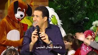Amou Yazid EP08 S04 du 16 10 2018 مع عمو يزيد الحلقة 08 الموسم 4  ليوم