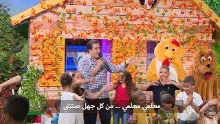 """عمو يزيد"""" الموسم  03 الحلقة 07 اليوم العالمي للمعلمين Amou Yazid saison 03 EP 07 Enseignants"""