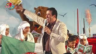Amou Yazid Show à Aflou Wilaya de Lagouat   حفل عمو يزيد بمدينة أفلو ولاية الأغواط
