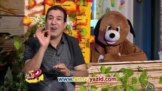 """عمو يزيد"""" الموسم  03 الحلقة 04 قلمي Amou Yazid saison 03 EP 04 """"Mon Stylo-liberté d'instruction"""""""