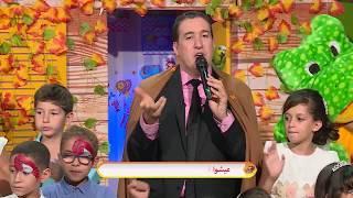 مع عمو يزيد حلقة خاصة عيد الفطر 2018 ليوم 19 جوان-  Maa  Amou Yazid spéciale Aid El Fitr du 2018